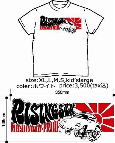 Rising-SunTee.gif