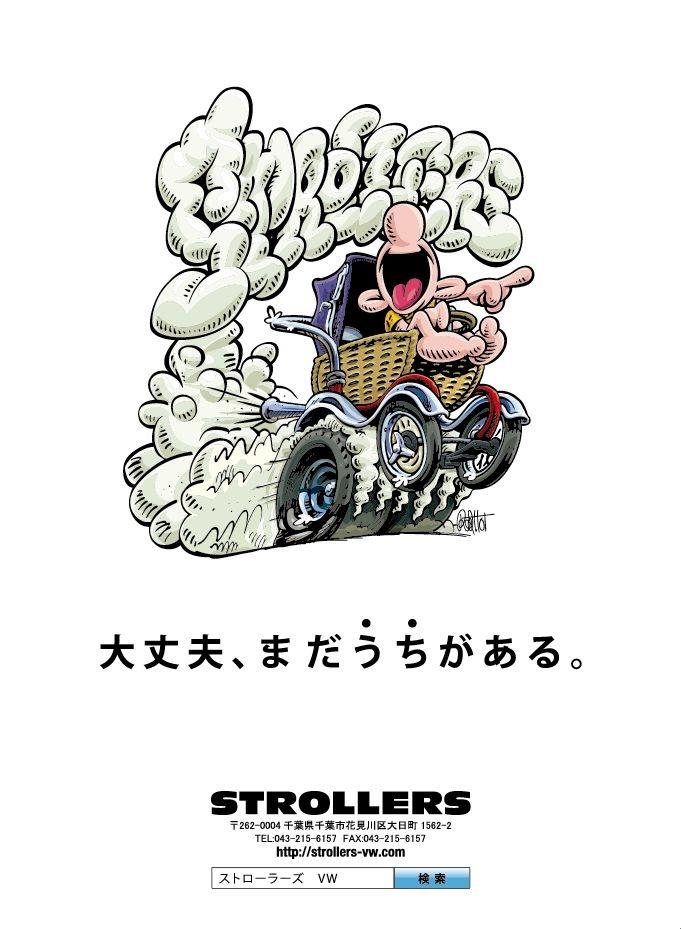 STROLLERS VW JAPAN.jpg